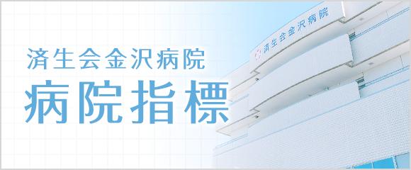 「済生会金沢病院 病院指標」のバナー